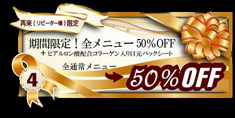 最高級ミンク無制限つけ放題クーポン¥6800 目元パックシート施術