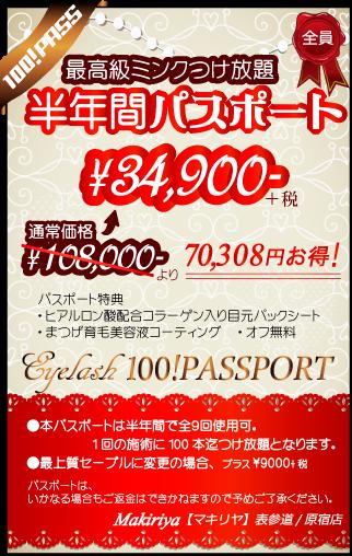 半年間で9回、100本までつけ放題コース通い放題!通常価格より7万円以上お得な¥34900!