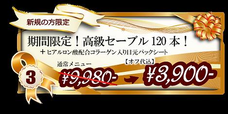 最高級ミンク140本迄つけ放題クーポン¥5500 目元パックシート施術付き