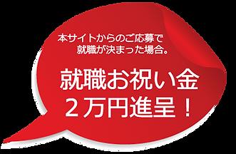 マキリヤサイトからのご応募で就職が決まった場合、2万円進呈。