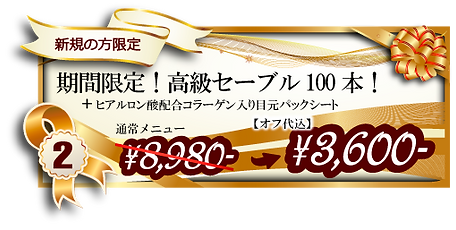 最高級ミンク100本迄つけ放題クーポン¥4500 目元パックシート施術付き