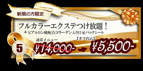 フルカラー&最高級ミンク無制限つけ放題クーポン¥8990 目元パックシート施術
