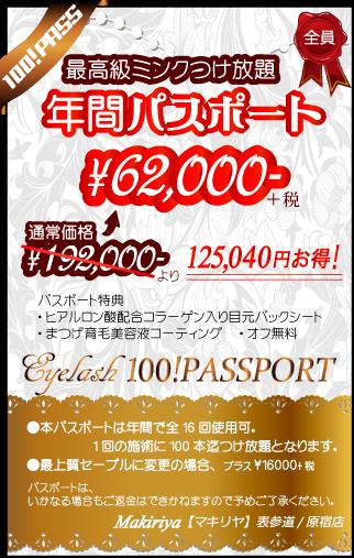 1年間で16回、100本までつけ放題コース通い放題!通常価格より12万円以上お得な¥62000!