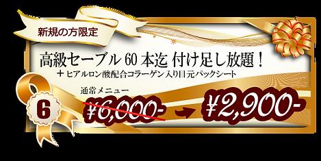 オフ無し限定!最高級ミンク30分・60本迄つけ足し放題クーポン¥2990 目元パックシート施術