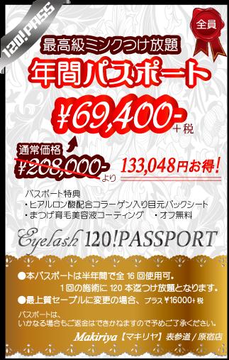 1年間で16回、120本までつけ放題コース通い放題!通常価格より13万円以上お得な¥69400!