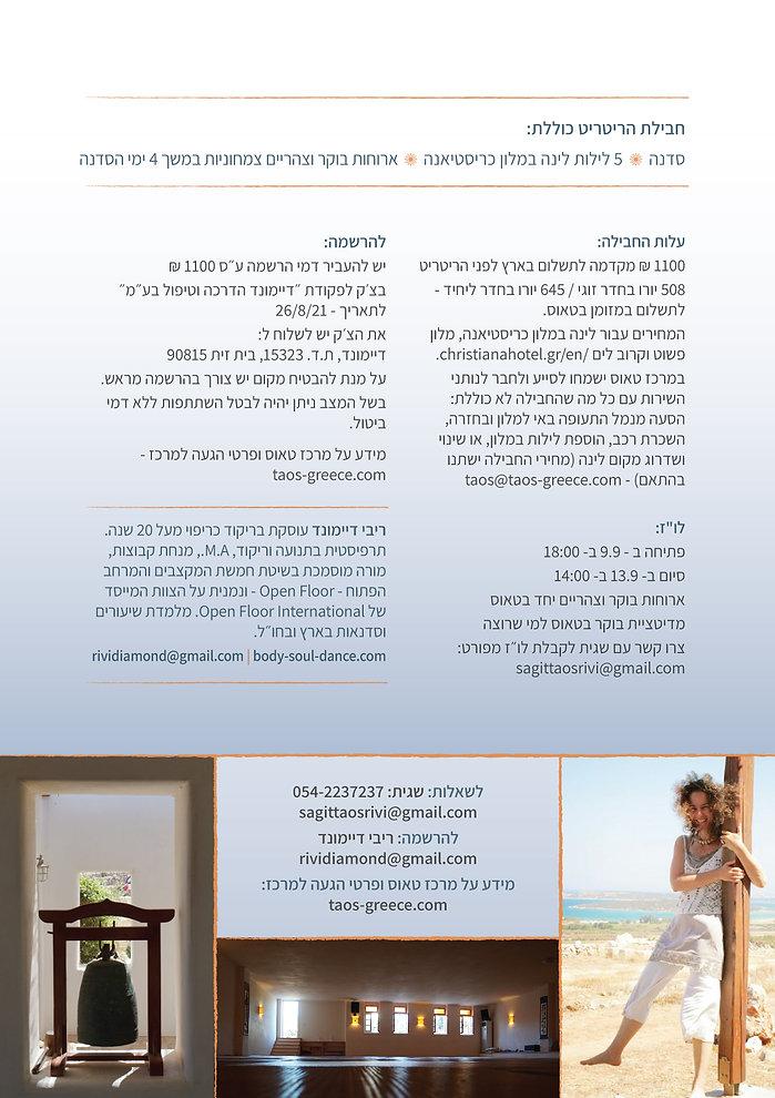Rivi-Greece-Hebrew-2021-04-B.jpg