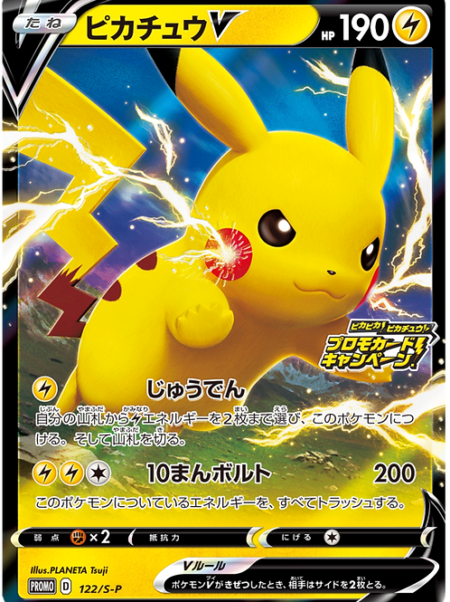 Pika Pika Pikachu  122