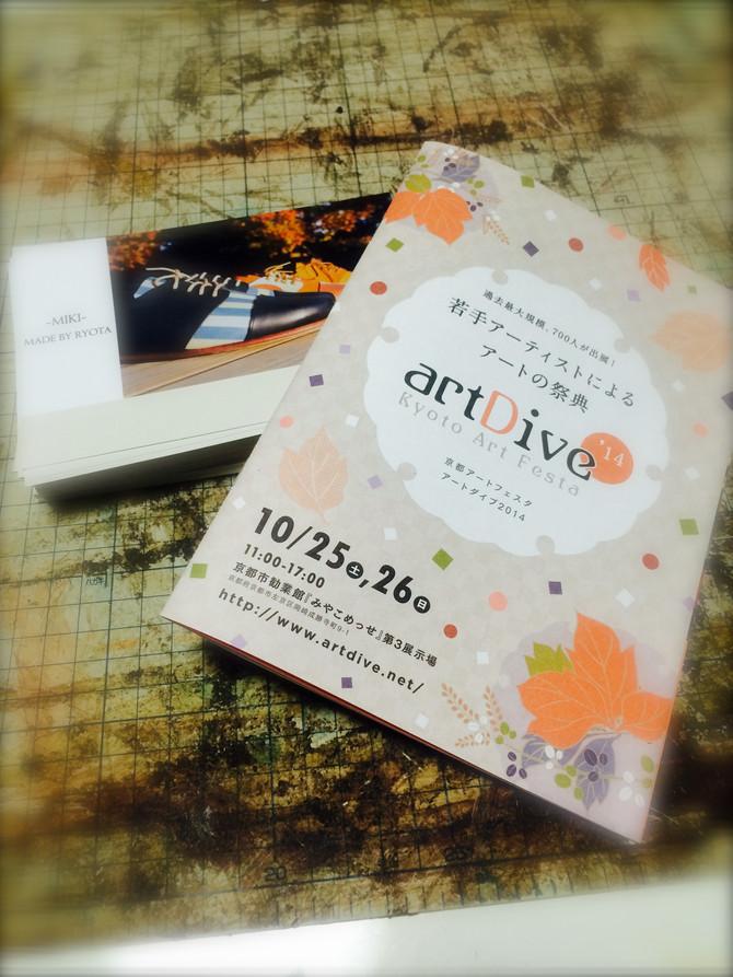 artDive 2014