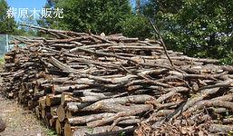薪原木 ナラ