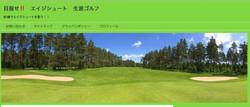 目指せ!!エイジシュート生涯ゴルフ
