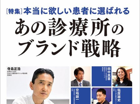 「CLINIC BAMBOO」10月号に当法人理事長の対談記事が掲載(10/1)