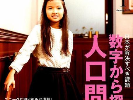 「Dream Navi 」1月号に当法人理事長の記事が掲載