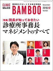 「CLINIC BAMBOO」12月号に当法人総事務長の対談記事が掲載(12/1)