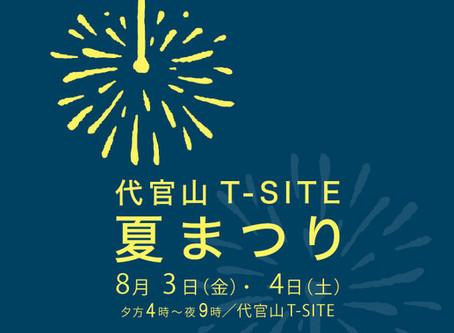 今年も代官山T-SITEの夏祭りに参加いたします!(8/3・8/4)