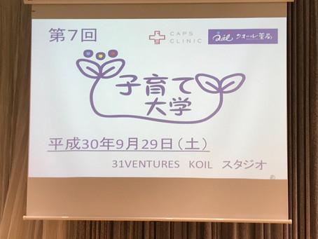 2018年 第7回「子育て大学」開催(9/29)