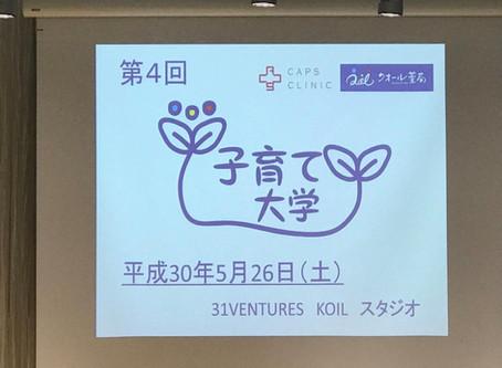 2018年 第4回「子育て大学」開催(5/26)