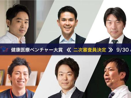 「健康医療ベンチャー大賞」二次審査員に当法人理事長が参加(9/30)