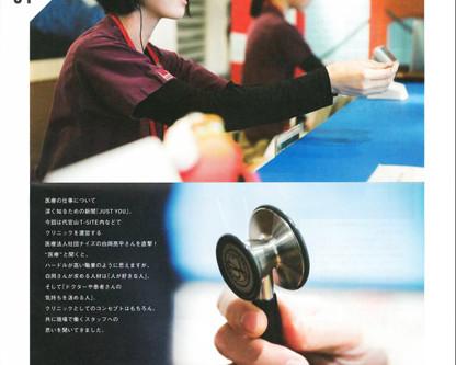 東京医薬専門学校の広報誌「JUST YOU」にキャップスクリニックが掲載