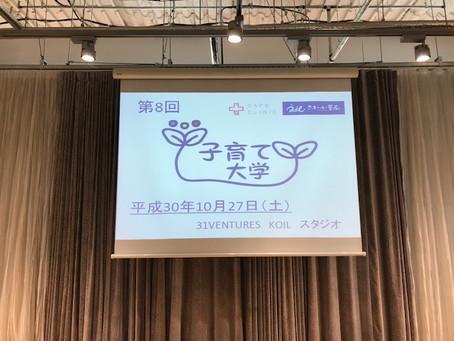 2018年 第8回「子育て大学」開催(10/27)