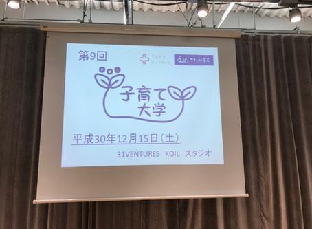 2018年 第9回「子育て大学」開催(12/15)