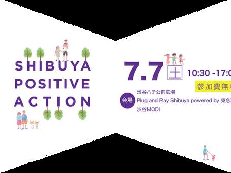 渋谷区子育てイベント「渋谷ポジティブアクション2018」協賛(7/7)