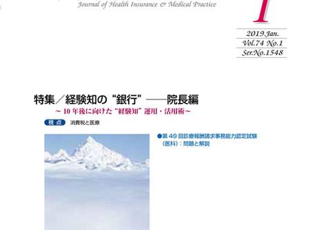 「月刊/保険診療」1月号に当法人理事長の座談会記事が掲載
