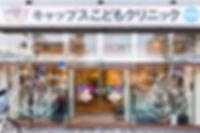 nishi_Z02582 キャップス子供クリニック西葛西 20140728 (2