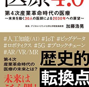 日経BP社「医療4.0」に当法人理事長のインタビュー記事が掲載(6/23)