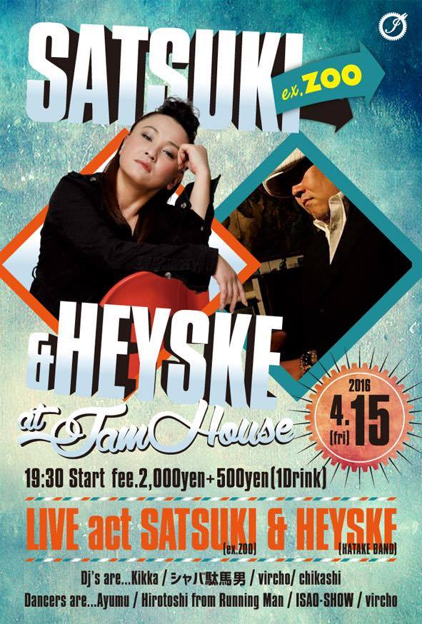 SATSUKI & HEYSKE