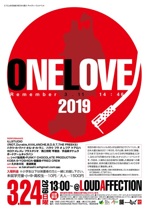 one love 2019