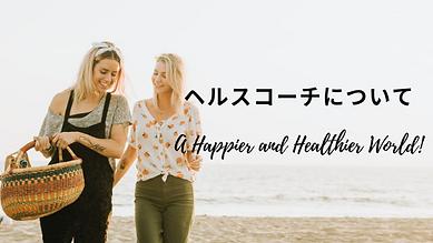ホリスティックヘルスコーチ-岩谷弘美-health coach.png