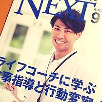 月刊ネクスト.jpg