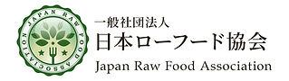 ローフード協会ロゴ(文字入り).jpg