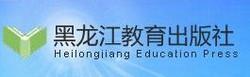 黑龍江教育出版