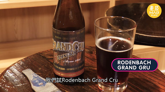 Rodenbach Grand Gru.jpg