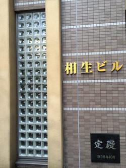建物入り口(事業所は207号室)(株)LINDA