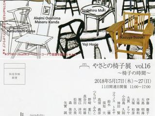 終了しました「やさとの椅子展」参加中☆