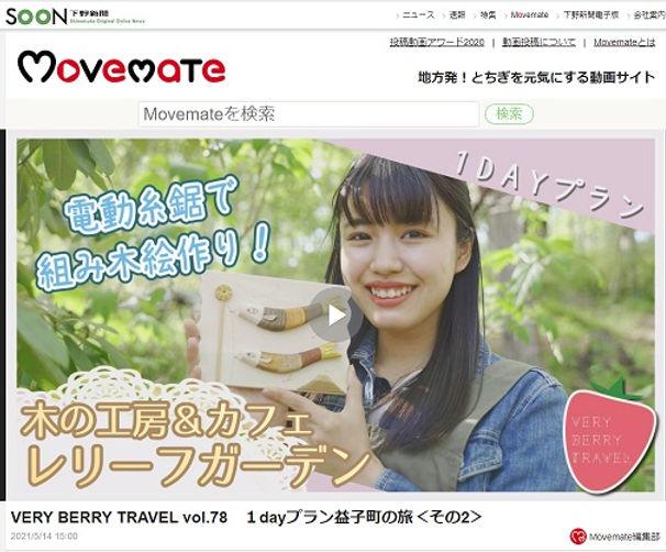 下野Movemait2021.jpg