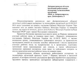 Звернення до Мінекономрозвитку України