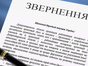 Звернення до Народних депутатів України