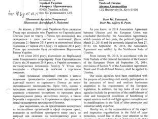 Лист Прем'єр міністру України Яценюку А.П. та Послу Сполучених Штатів Америки в Україні Джеффрі Р. П