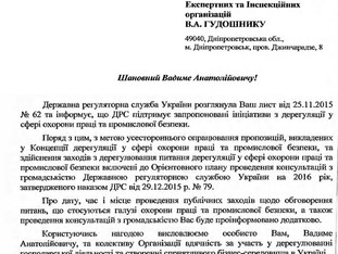 Лист Державної регуляторної служби України
