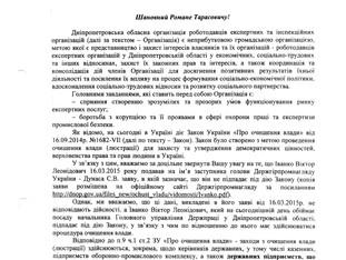 Звернення до Державної служби України з питань праці стосовно застосування процедури очищення влади