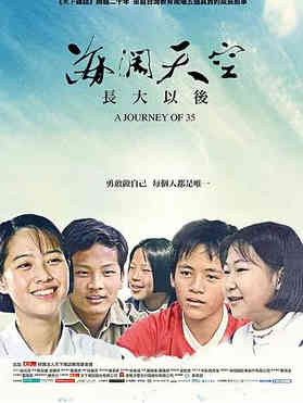 A Journey of 35 海闊天空