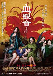 The Bold, the Corrupt, and the Beautiful 血觀音