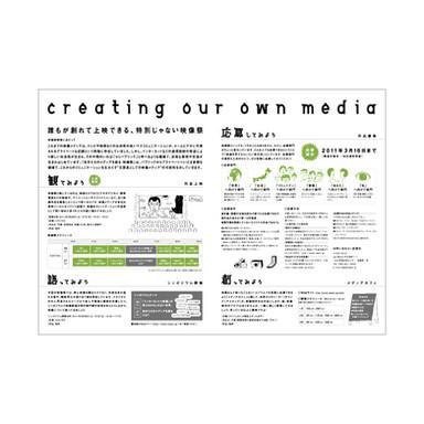 自分たちのメディアを創る映像祭(中面)