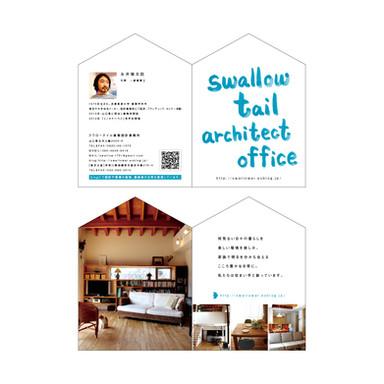 スワローテイル建築設計事務所