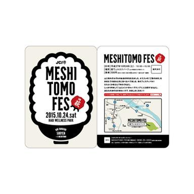 MESHITOMO FES(表面)