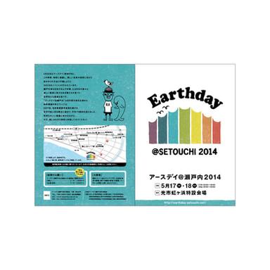 EARTHDAY(表面)