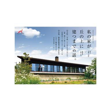 建築家展(表面)
